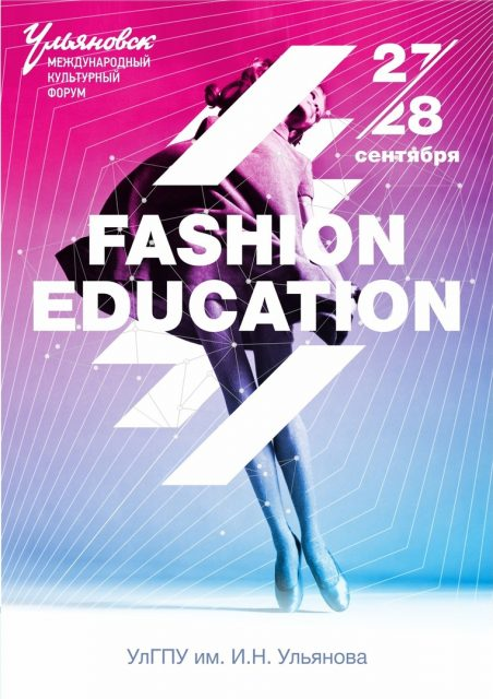 Fashion education в УлГПУ @ УлГПУ