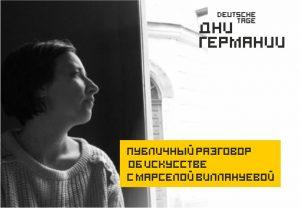 Разговор об искусстве с Марселой Виллануевой @ ДК имени 1 Мая (ул. Ленинградская, 4)