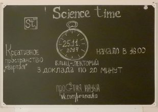 Science Time. Блиц-лекторий