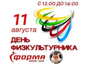«День физкультурника» на стадионе УлГТУ @ Стадион УлГТУ (ул. Северный Венец, д. 32)