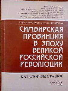 Областная выставка-конкурс «Симбирская книга-2017» @ На базе Ульяновской областной научной библиотеки
