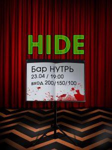 """Выступление группы """"HIDE"""" (MSK) @ Бар НУТРЬ (пер. Молочный, д. 2)"""