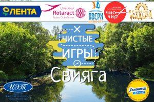 Экологическое соревнование - Чистые Игры: Свияга! @  пляж, рядом с ул. Аблукова, 59/7