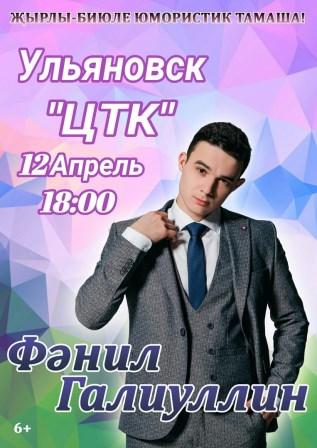 Концерт Фаниля Галиуллина в ЦТК @ Центр татарской культуры (пр. Нариманова, 25)