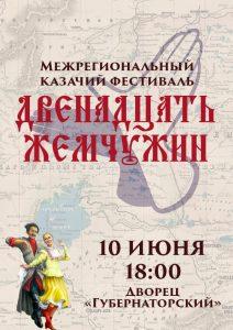 Гала-концерт VIII Межрегионального казачего фестиваля «Двенадцать жемчужин» @ ДК Губернаторский