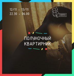"""Полуночный квартирник в КП @ """"Кошкина пижама"""" (ул. Ленина, 78)"""