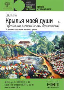 Открытие персональной выставки Татьяны Фёдоровичевой «Крылья моей души» @ Детский музейный центр (ул. Л.Толстого, д.49)