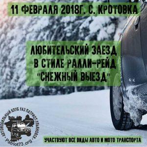 """Любительский заезд в стиле ралли-рейд """"Снежный выезд"""" @ с. Кротовка"""