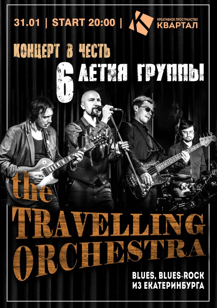 Концерт The Travelling Orchestra в Квартале