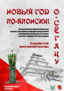 Мероприятие, посвящённое празднованию О-сёгацу – Новому году @ Дворец книги (б-р Новый венец, 5)