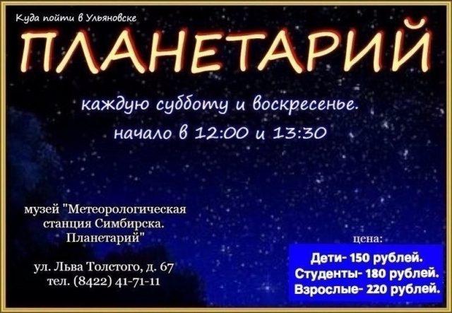 Сеанс «Вселенная вокруг нас» @ Метеорологическая станция (ул.  Льва Толстого, 67)
