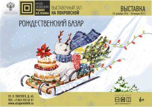 Выставка «Рождественский базар» @  Выставочный зал «На Покровской» (Л.Толстого, 63)