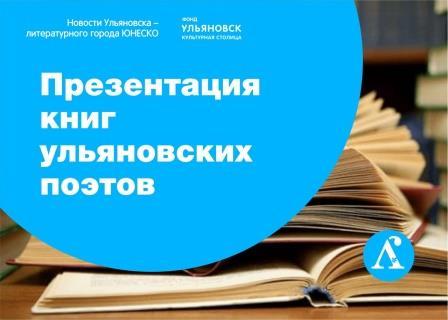 Презентация книг ульяновских поэтов
