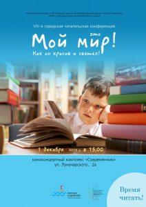 """Восьмая городская читательская конференция """"Это мой мир! Как он красив и светел!"""" @ ДК «Современник» (ул. Луначарского, д. 2А)"""