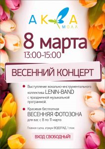 "Весенний концерт в ТРЦ ""Аквамолл"" @ ТРЦ Аквамолл (Московское шоссе, д. 108)"
