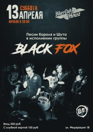 Black Fox Трибьют на КиШ @ BIKER CLUB HOUSE ( ул. Федерации 18)