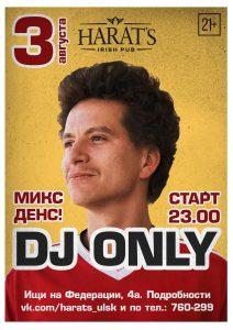 Вечеринка от DJ Only @ HARAT`S PUB (ул. Федерации, д. 4а)