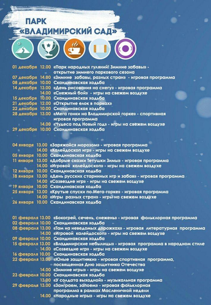 Программа зимних мероприятий в парке Владимирский сад