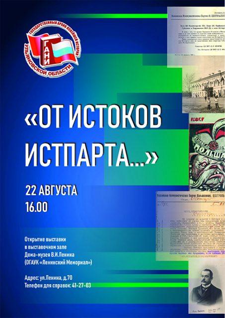 Открытие выставки «От истоков Истпарта» @ Дом-музей В.И. Ленина