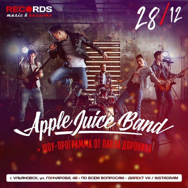 Выступление группы Apple juice в баре Records @ бар Records (ул. Гончарова, 48)