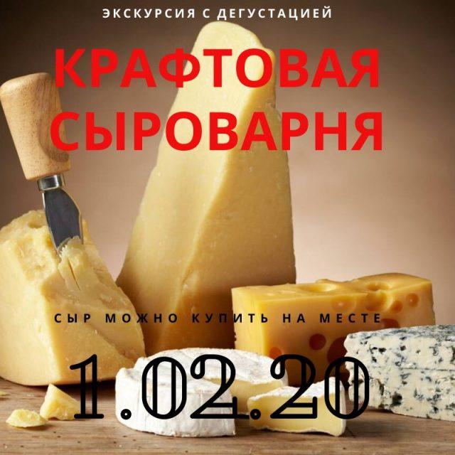 Экскурсия на крафтовую сыроварню @ промзона в Заволжье, в районе ППЖТ
