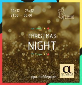 "Christmas Night @ ""Кошкина пижама"" (ул. Ленина, 78)"