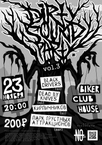 Dirty sound party vol.3 @ BIKER CLUB HOUSE ( ул. Федерации 18)