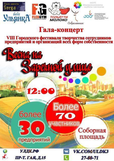 Гала-концерт «Весна на Заречной улице»