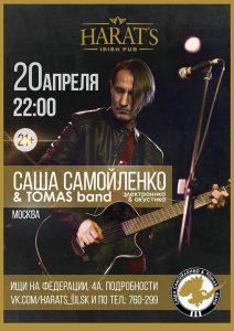 Концерт Саши Самойленко & TOMAS band @ HARAT`S PUB (ул. Федерации, д. 4а)