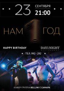 """Выступление группы """"Bellini"""" (г. Самара) @ Ресторан «Day&Night» (Ул. Московское шоссе, д. 100Б)"""
