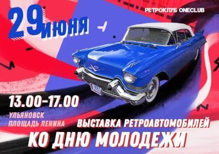 Выставка ретро автомобилей @ Площадь Ленина