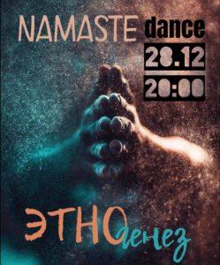 Проект Этногенез и вечеринка #NAMASTEdance @ Arca FreeDom (Радищева, д. 6)