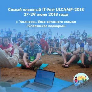 ULCAMP-2018 @ На территории базы активного отдыха «Славянское подворье»