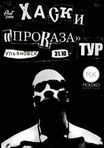 Концерт Хаски @ MOLOKO (Переулок молочный, д. 5а)