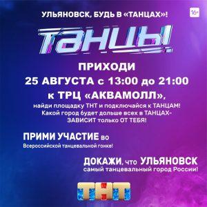 шоу «ТАНЦЫ» @  ТРЦ «Аквамолл» ( Московское шоссе 108)