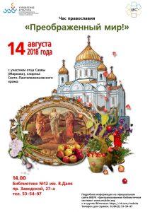 Час православия «Преображенный мир!» с участием отца Саввы (Маркова) @ Библиотека №12 им. В.Даля