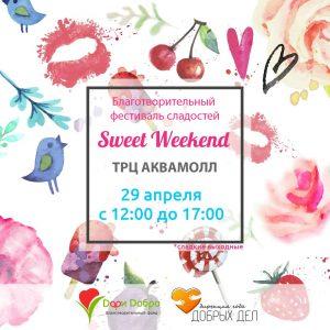 Благотворительный фестиваль «Sweet weekend» @ ТРЦ Аквамолл (Московское шоссе, д. 108)