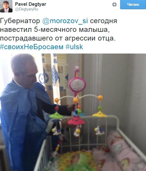 Pavel Degtyar в Твиттере «Губернатор morozov_si сегодня навестил 5-месячного малыша, пострадавшего от агрессии отца. своифысхНеБросаем ulsk httpst.coY0xVqZRSsp» - Google Chrome