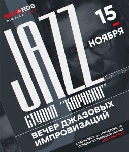 «Вечер джазовой импровизации» в Record's Pub @ «Records Music Pub» (ул. Гончарова, 48)
