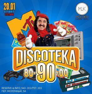 """Вечеринка """"DISCOTEKA 80-90-00"""" @ MOLOKO (Переулок молочный, д. 5а)"""