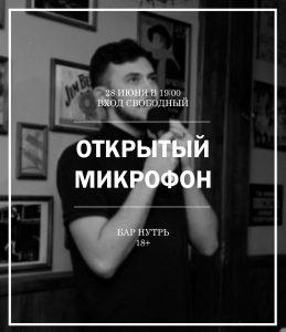 Stand up. Открытый микрофон @ Бар НУТРЬ (пер. Молочный, д. 2)