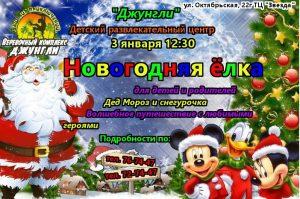 """Новогодняя елка для детей @ Ул. Октябрьская 22г. ТК """"Звезда"""" 3 корпус 1 этаж"""