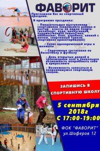 Акция  «Запишись в спортивную школу» от ФОК «Фаворит» @ ФОК «Фаворит» (улица Шоферов, 12)