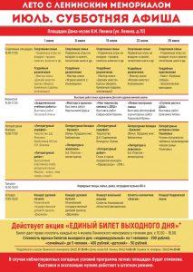 Концерт бардовской песни @ Ленинский Мемориал, эстрада