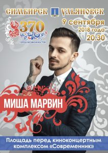 "Концерт Миши Марвина в КК ""Современник"" @ КК ""Современник"" (улица Луначарского, 2А)"