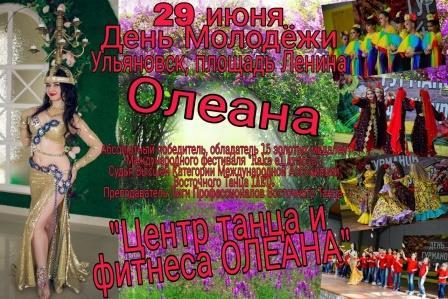"""Выступление центра танца и фитнеса """"Олеана"""" @ Площадь Ленина"""