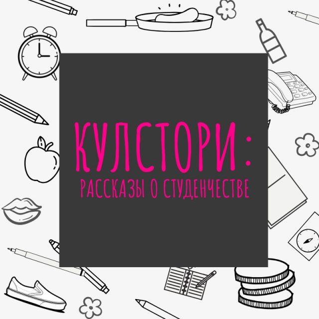 "Кулстори в День студента @ Бар ""Клюква"", ул. Гончарова, 28/13"