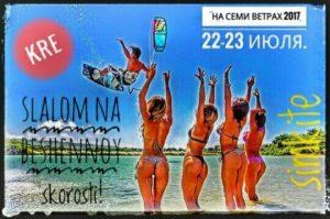 Любительские соревнования по кайтбордингу @ р.Волга, близ с. Кременки, Старомайнский район