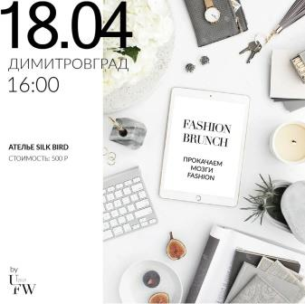 Fashion brunch by Ulyanovsk Fashion Week в Димитровграде @ Ателье Silk Bird ул. Славского д.10