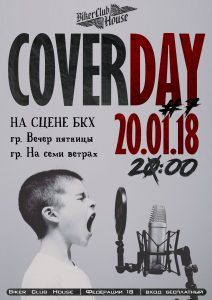 "Концерт ""CoverDay#7"" @ BIKER CLUB HOUSE (ул. Федерации, д. 18)"